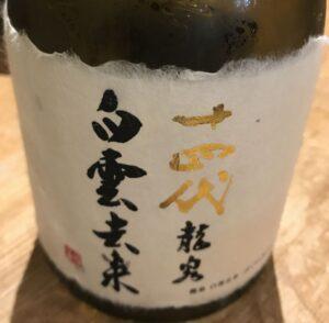 日本酒「十四代」は本丸以外もどれもヤバすぎるほど旨かった件